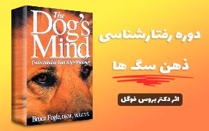 دوره آموزش رفتارشناسی  [ ذهن سگ ها ] بروس فوگل